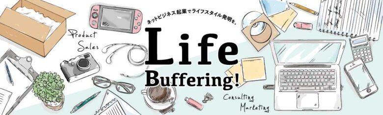 Life Buffering! | せどり起業と情報発信で自由な働き方を発明するSouheiのブログ