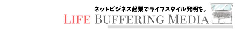 Life Buffering Media|せどり起業と情報発信ブログで発明する自由な働き方